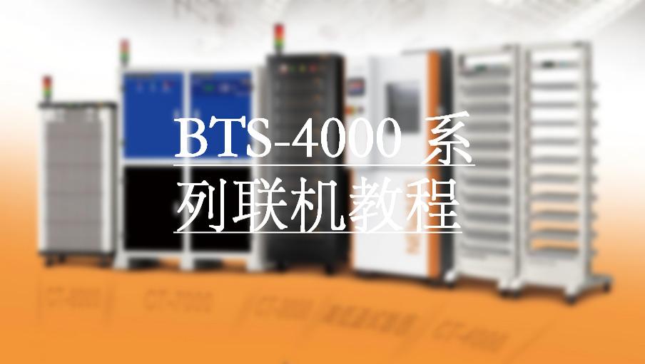 BTS-4000系列联机教程-主页