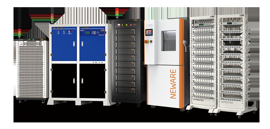 新威设备全家福-电池充放电测试设备
