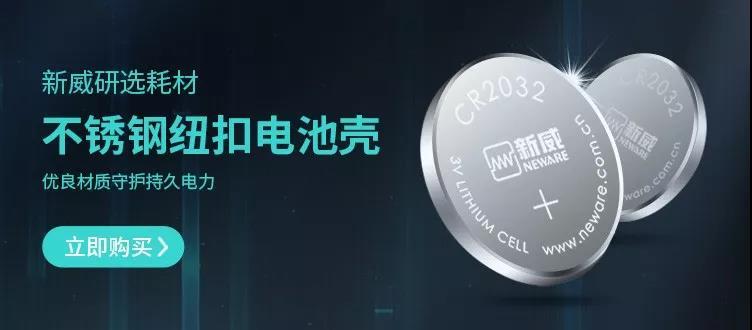 不锈钢纽扣电池壳-新威实验室耗材供应商