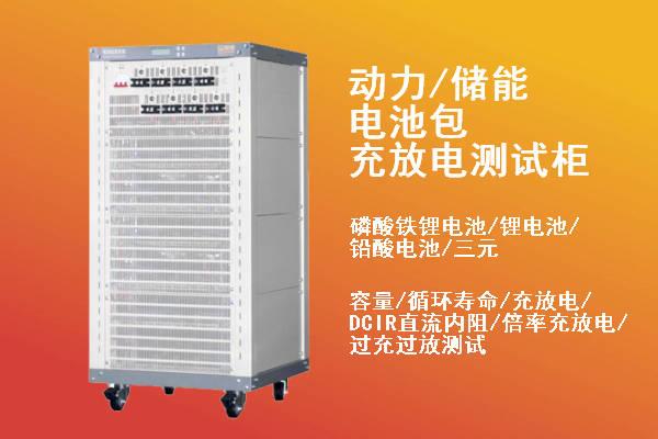 新威动力储能电池包容量测试柜