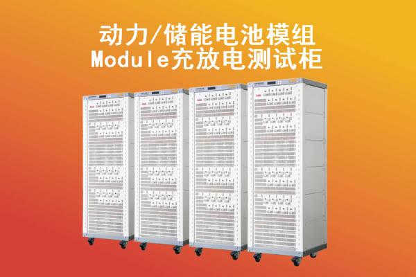 新威动力电池储能电池模组充放电测试柜