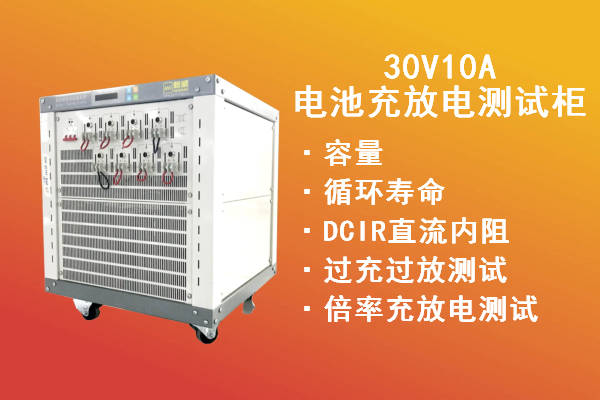 新威30V10A电池充放电测试柜-12U容量测试柜