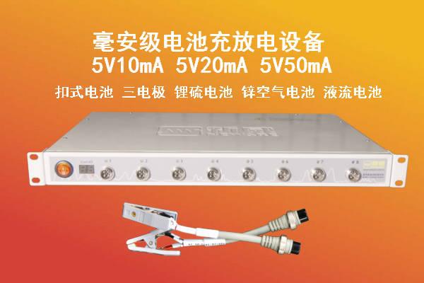 毫安级电池充放电测试设备-新威电池充放电测试系统