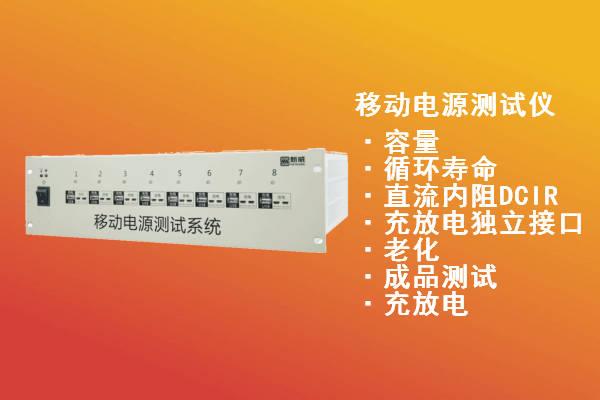6V4A移动电源容量测试仪-新威电池充放电测试系统