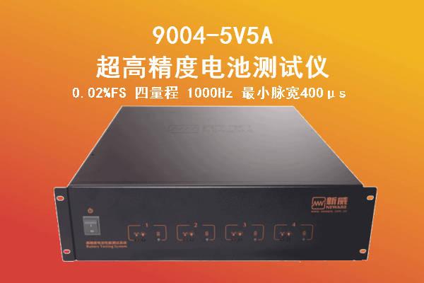 9004-5V5A超高精度电池测试仪