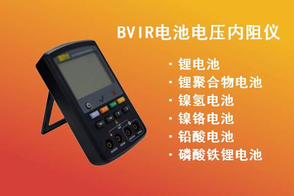 BVIR电池电压内阻仪-新威电池充放电测试仪