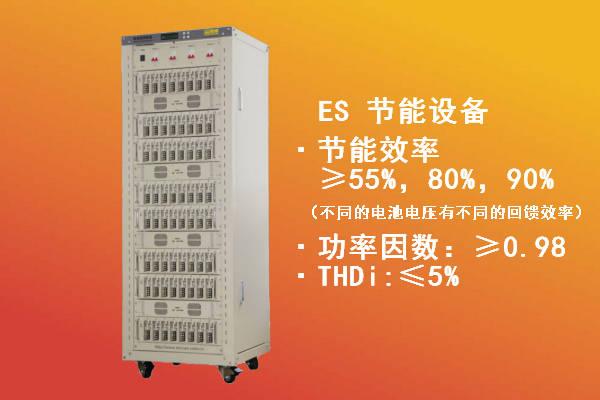 ES节能设备-新威电池充放电测试系统