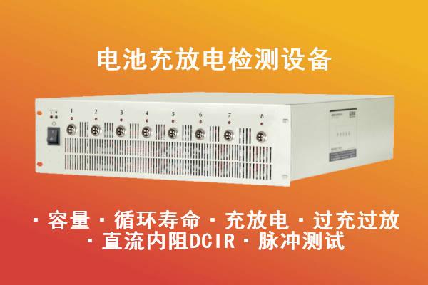 10V6A-20V6A-新威电池充放电检测设备