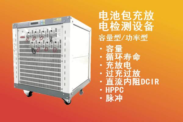 12U-30V5A-新威电池检测设备-容量柜-循环寿命测试柜