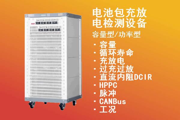 24U8CH-20V30A-30V20A-50V10A-60V10A-新威电池充放电测试柜-容量循环寿命测试系统