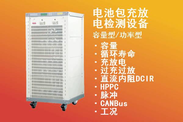 30V100A-新威电池充放电检测设备-容量循环寿命测试柜