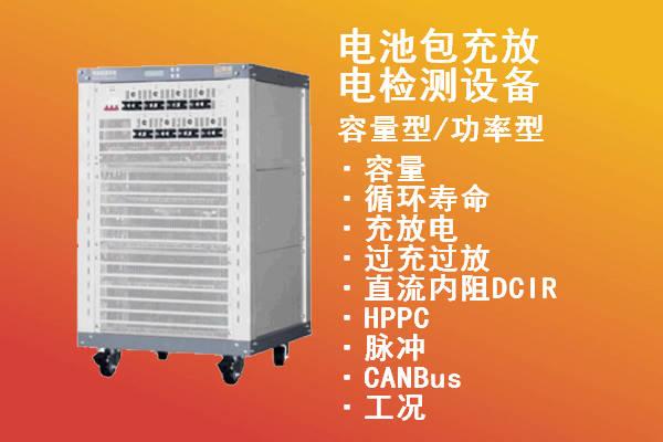 30V10A-40V10A-5V100A-新威电池包充放电检测设备