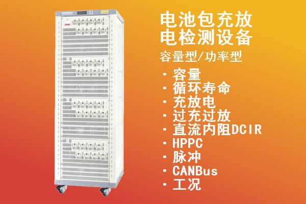 36U32通道CT-4032-5V30A-新威电池充放电检测设备-容量循环寿命测试柜