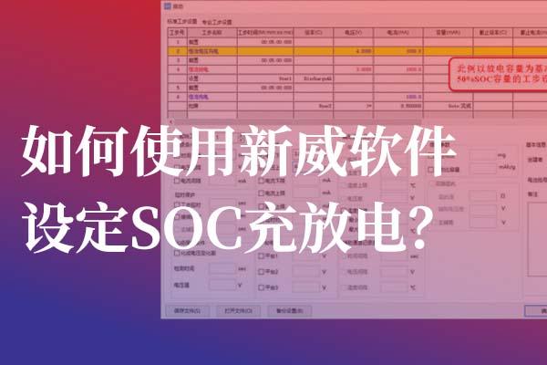50%SOC充放电测试工步-深圳新威电池充放电测试系统-主图