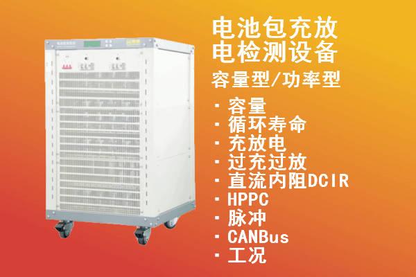 50V30A-20V100A-新威电池包充放电检测设备