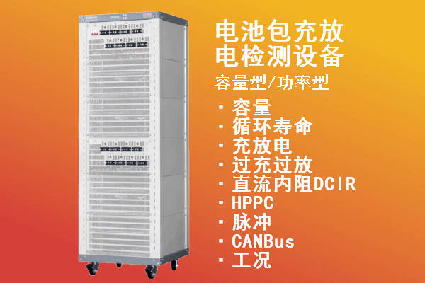 5V100A-32CH-新威电池充放电检测设备-容量循环寿命测试柜