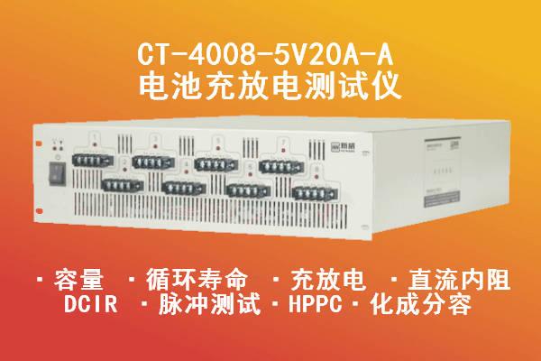 5V20A-8CH-新威电池充放电测试系统-容量柜-循环寿命测试柜