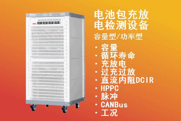 60V20A-新威电池检测设备-容量循环寿命测试柜