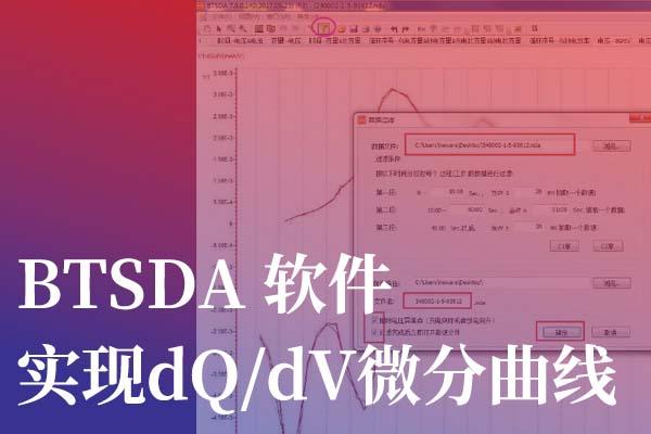 新威电池充放电测试系统dQ/dV曲线