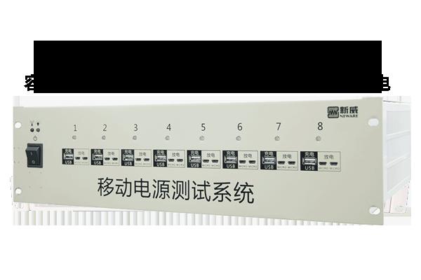 新威移动电源测试仪-6V4A-成品电池容量测试仪